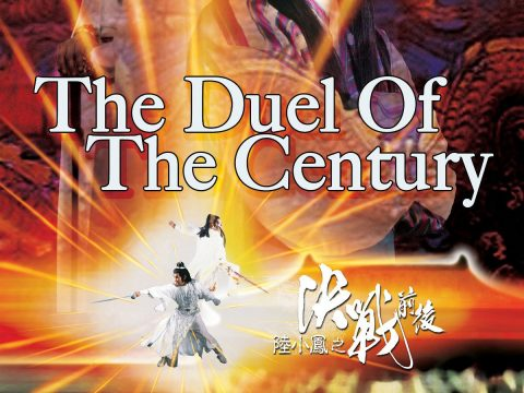 Gu Long's The Duel of the Century